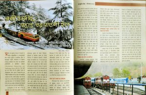 Article on Devbhumi Sandesh 16-31 October 2014