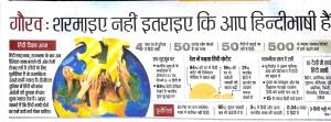 हिंदुस्तान, नई दिल्ली संस्करण, 14 सितंबर 2016, पेज-1।