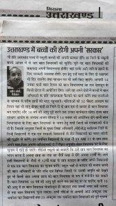 Nirala Uttarakhand, Jaipur News, 16-31 Oct. 2014