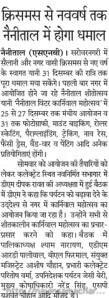 Rashtriya Sahara, 08 Dec. 2015, Page-10