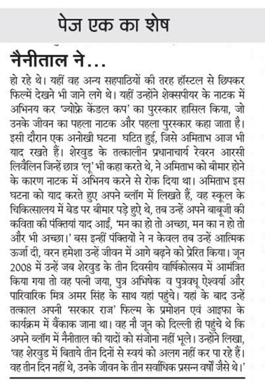 Amitabh Bachchan1