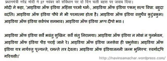 आईडिया ऑफ़ इंडिया