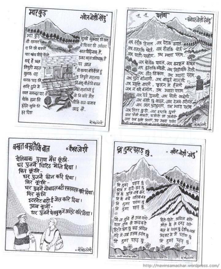 कुमाउनी को समर्पित एक परिवार के तीन पीढ़ियों की कुमाउनी कविता