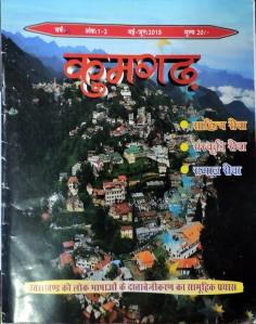 कुमगढ़ पत्रिका, मई-जून-2015