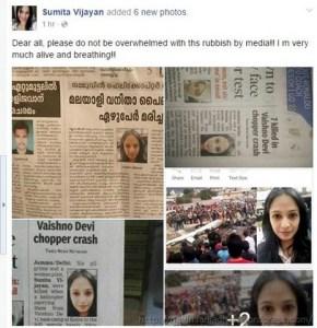 स्वयं को जिन्दा बताने वाली सुमिता की फेसबुक पोस्ट