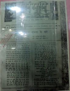 कर्मभूमि, साप्ताहिक, लैंसडाउन, 15 अक्टूबर 1947