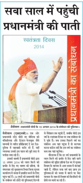 सवा साल में दिल्ली से नैनीताल पहुँच पायी प्रधानमंत्री नरेन्द्र मोदी की पाती (राष्ट्रीय सहारा, प्रथम पेज, 01 अक्टूबर 2015)