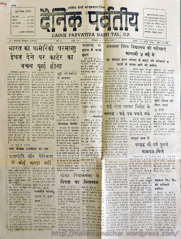 उत्तराखण्ड का प्रथम दैनिक समाचार पत्र-1972