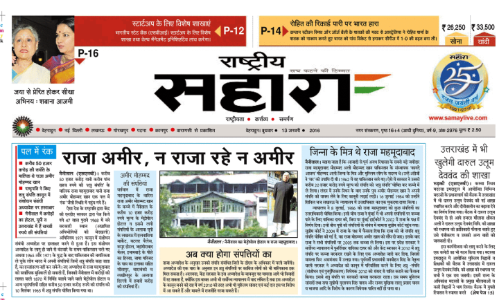 Rashtriya Sahara 13 January 2016 Page-1