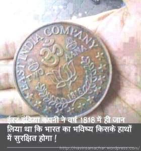 1818 का ईस्ट इंडिया कम्पनी का ॐ व कमल के फूल युक्त 2 आने का सिक्का