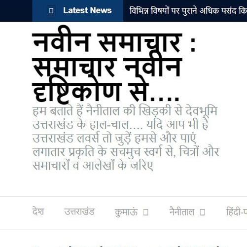 यह नवीन समाचार का पुराना संस्करण है, नया संस्करण http://www.navinsamachar.com/ पर देखें.